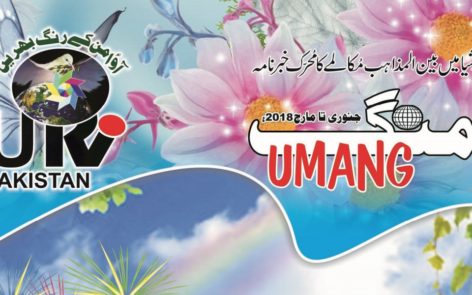 URI Pakistan Presents UMANG, January - March 2018 Issue